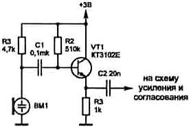usilitel-dlya-elektretnogo-mikrofona2-1658390
