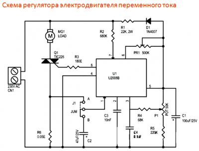 regulyator-oborotov-dvigatelya-400x303-1858959