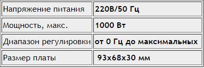 regulyator-oborotov-na-tda1085-3-4387133