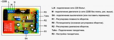 regulyator-oborotov-na-tda1085-4-400x142-7297778